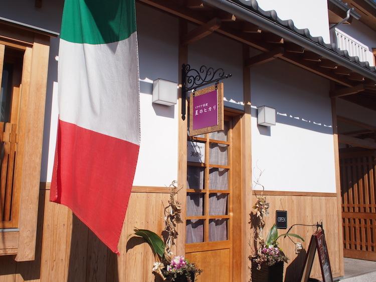 イタリア料理星のヒカリ