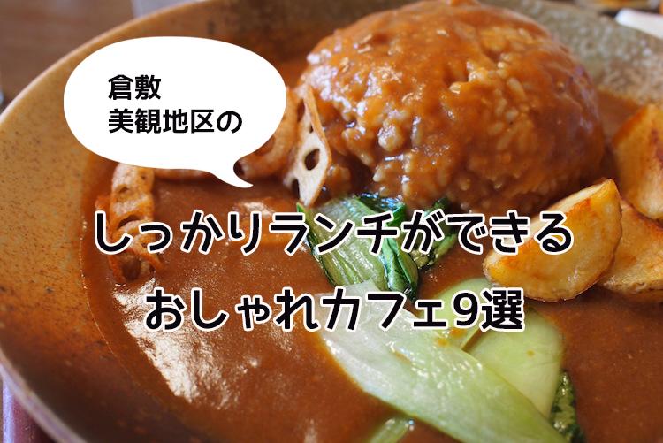 倉敷美観地区カフェ