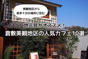 地元民がおすすめ!倉敷美観地区の人気カフェ10選