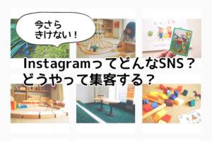 【2017年版】Instagram(インスタグラム)がよく分からない人集まれ!フォロワーの増やし方・ハッシュタグについて総まとめ