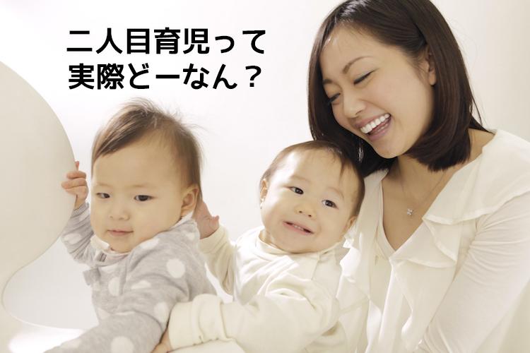 二人目育児