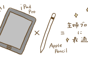 【iPad Pro 10.5レビュー】主婦のブログに最適!3週間使ってみた感想