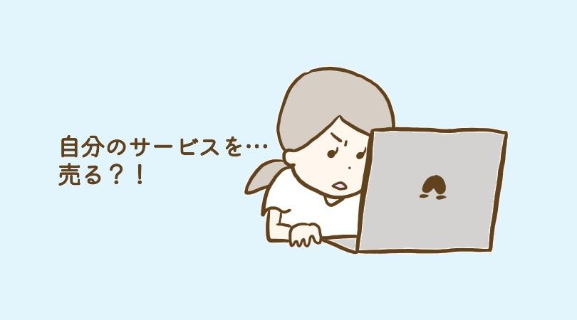 主婦がブログを副業にするメリット