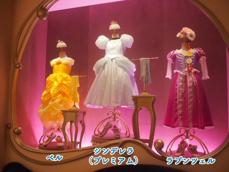 プリンセスのドレス(ベル、プレミアムシンデレラ、ラプンツェル)