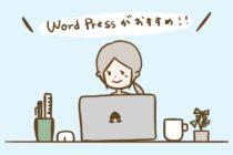 ワードプレス(WordPress)とは?初心者向けにメリット&デメリットを解説!